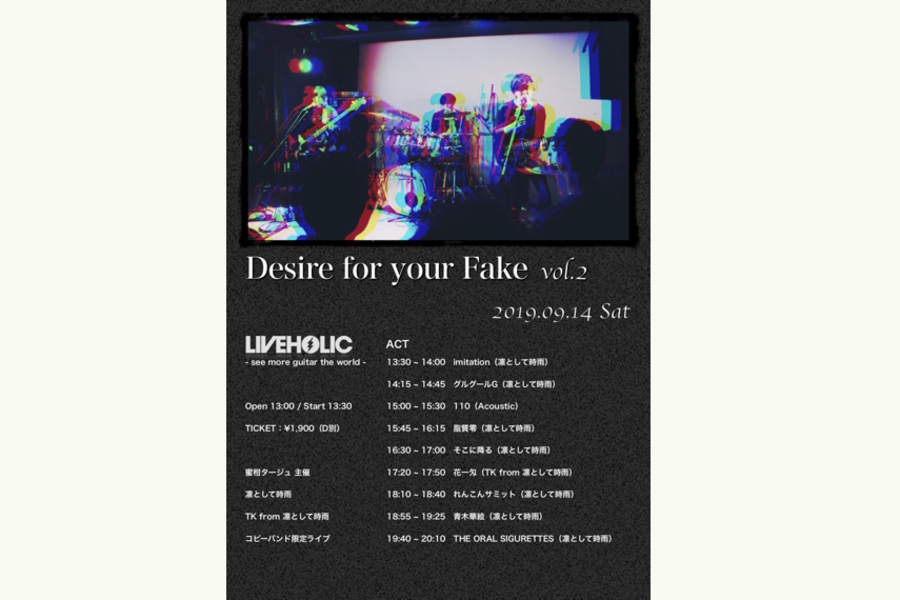 Desire for your Fake vol.2