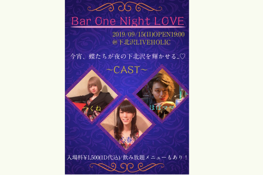 Bar One Night LOVE