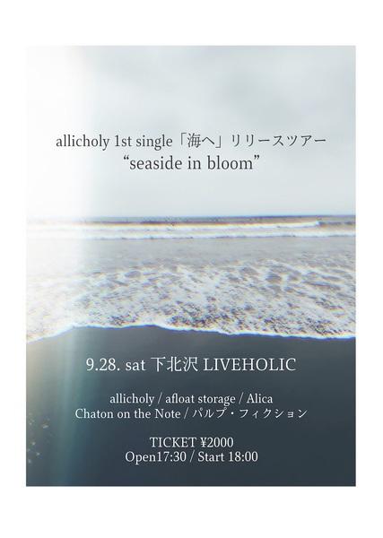 "allicholy presents ""seaside in bloom"""