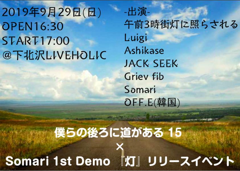 僕らの後ろに道がある 15 × Somari 1st Demo 『灯』リリースイベント
