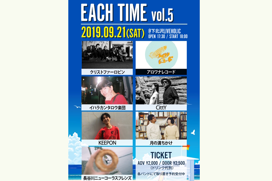 """EACH TIME vol.5"""