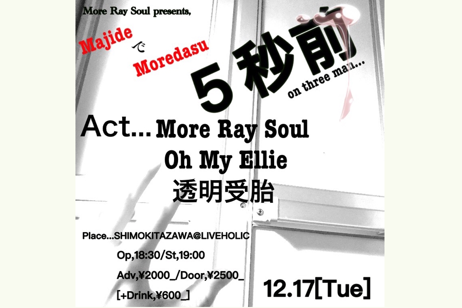 "More Ray Soul presents ""MajiでMoredasu 5秒前""on three man..."