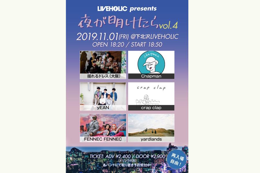 """LIVEHOILC presents """" 夜が明けたら vol.4 """""""