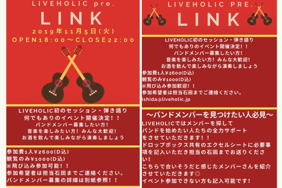 LIVEHOLIC presents LINK