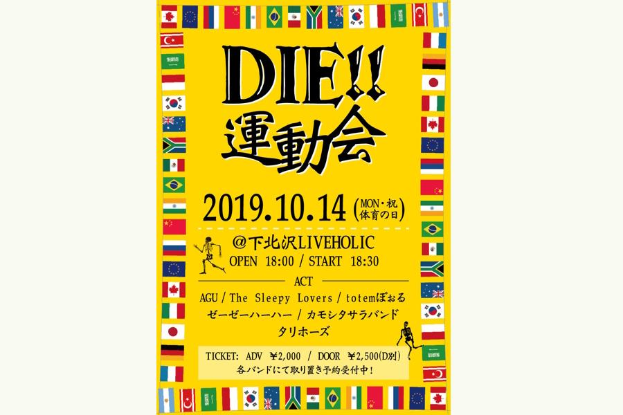 DIE!!運動会