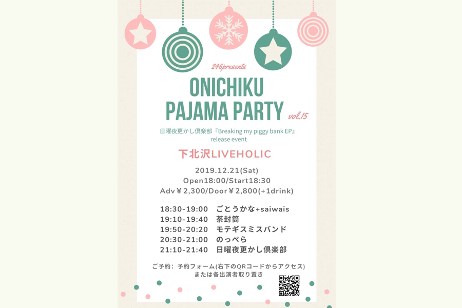 246presents ONICHIKU PAJAMA PARTY vol.15
