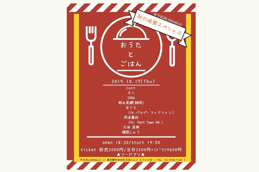 おうたとごはん 〜秋の味覚スペシャル〜