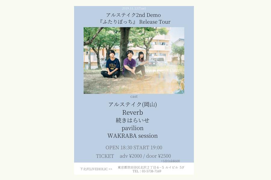 アルステイク 2nd Demo『ふたりぼっち』release tour