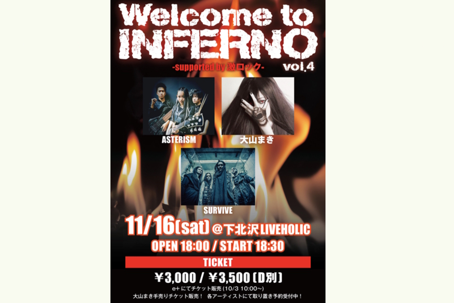 Welcome to INFERNO vol.4 -supported by 激ロック-