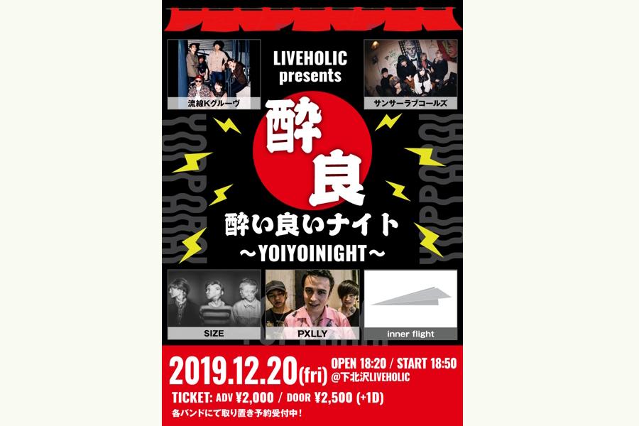 """LIVEHOLIC presents """"酔い良いナイト""""〜YOIYOINIGHT〜"""