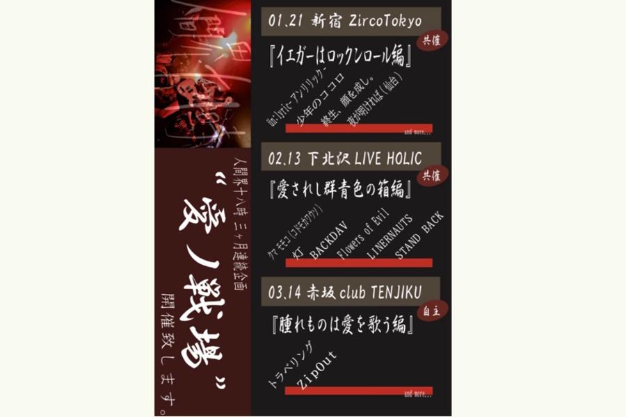 人間界十八時 三ヶ月連続企画『愛ノ戦場〜愛されし群青色の箱 編〜』