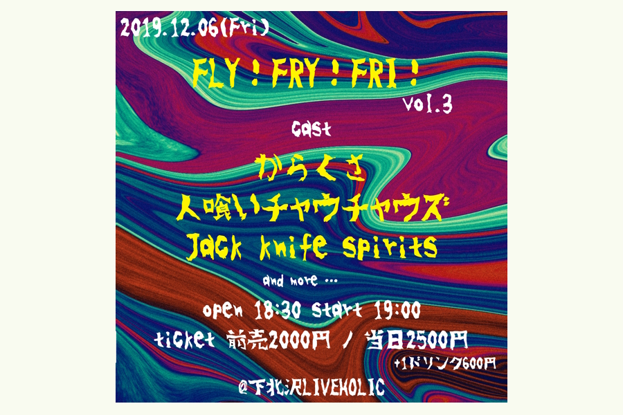 FLY!FRY!FRI!vol.3