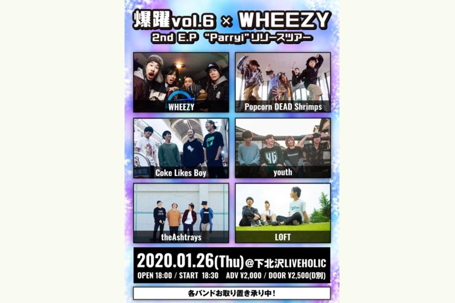 """爆躍vol.6×WHEEZY 2nd E.P """"Parryi"""" リリースツアー"""