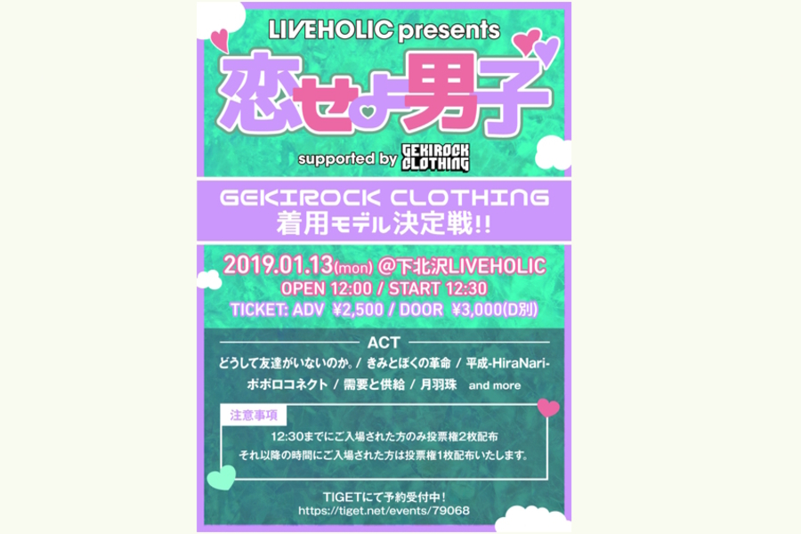 LIVEHOLIC presents 恋せよ男子 supported by GEKIROCK CLOTHING