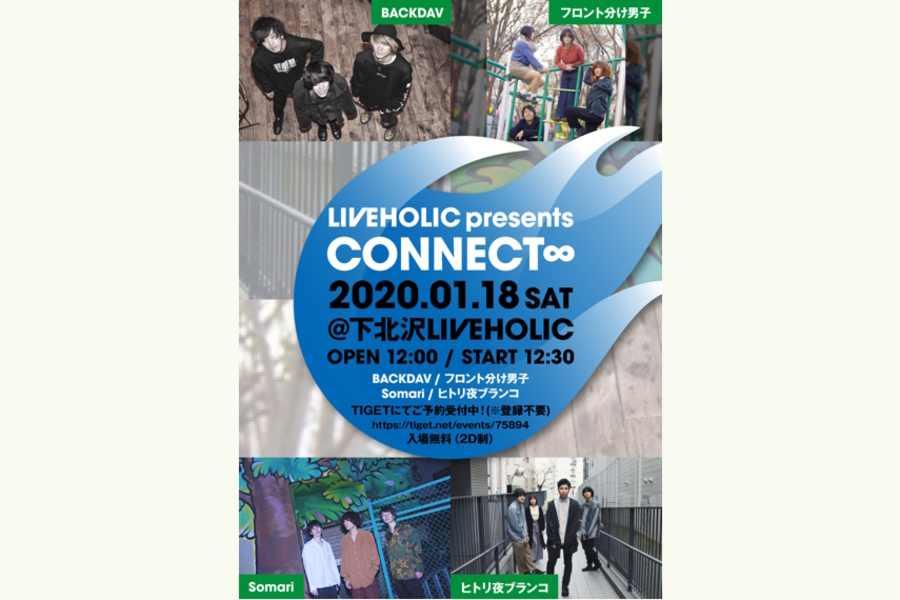 LIVEHOLIC presents 「CONNECT∞」