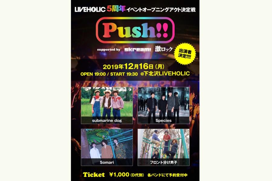LIVEHOLIC5周年イベントオープニングアクト決定戦「Push!! supported by Skream! & 激ロック」
