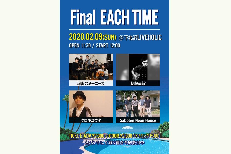 """""""Final EACH TIME"""""""