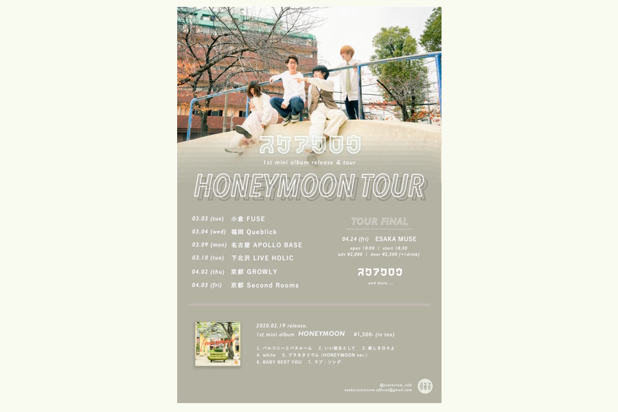 "スケアクロウ 1st mini album 「HONEYMOON」release & tour ""HONEYMOON TOUR"""