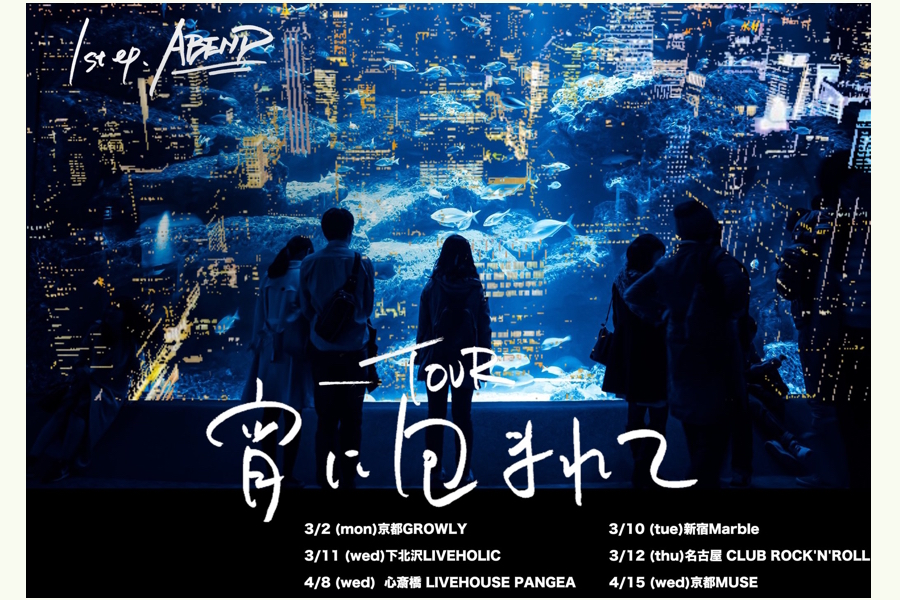 "Orbit 1st.EP「Abend」release tour""宵に包まれて"" -下北沢編-"