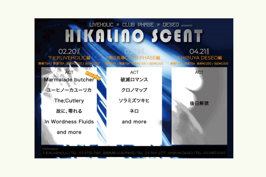 LIVEHOLIC×CLUB PHASE×DESEO pre.''HIKARINO SCENT''