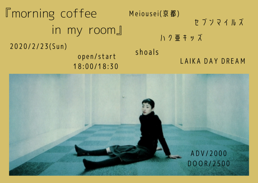 『morning coffee in my room』