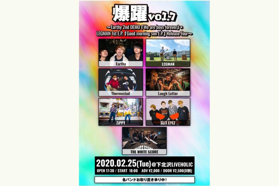 爆躍vol.7〜Earthy 2nd DEMO「We are boys forever」×LEGMAN 1st E.P. 「Good morning son E.P.」Release Tour〜