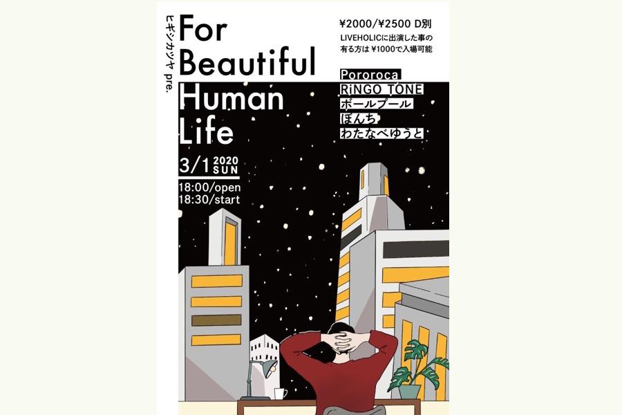 """ヒギシカツヤ pre. """"For Beautiful Human Life"""""""