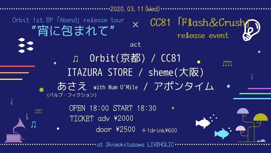 """Orbit 1st.EP「Abend」release tour""""宵に包まれて""""×CC81 「Flash&Crush」release event"""