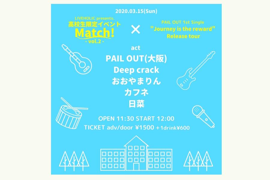 """Match! -vol.2- × PAIL OUT 1st Single """"Journey is the reward"""" Release tour"""