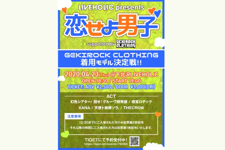 恋せよ男子 supported by GEKIROCK CLOTHING