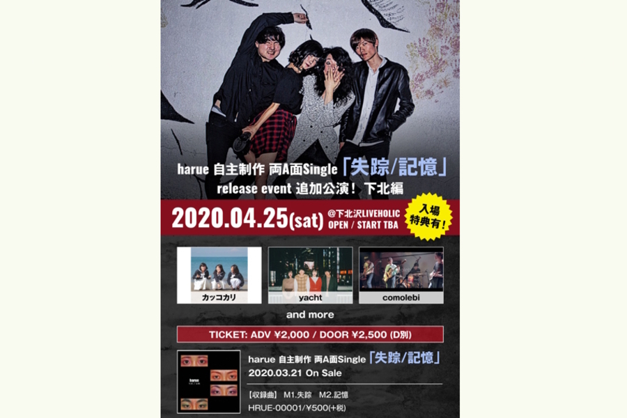 harue 自主制作 両A面Single「失踪/記憶」release event 追加公演!下北編