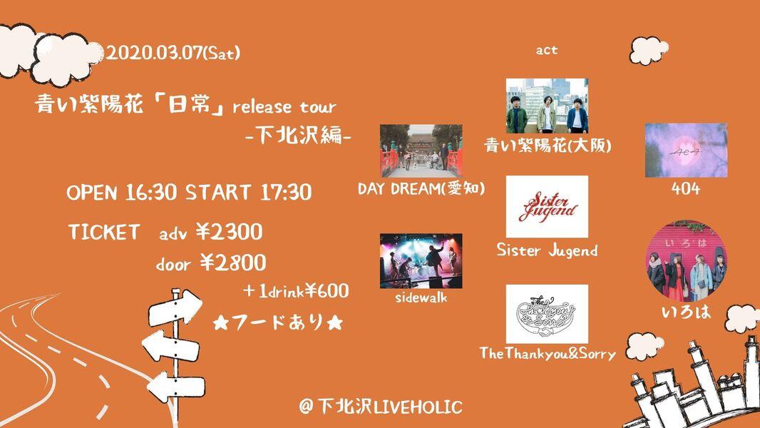 青い紫陽花「日常」release tour -下北沢編-