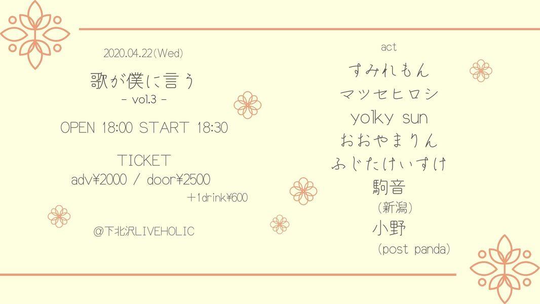 歌が僕に言う -vol.3-