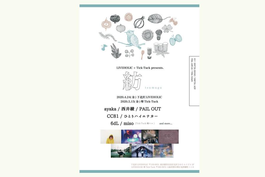 "下北沢LIVEHOLIC×堺Tick-Tuck presents. ""紡 - tsumugu -"""
