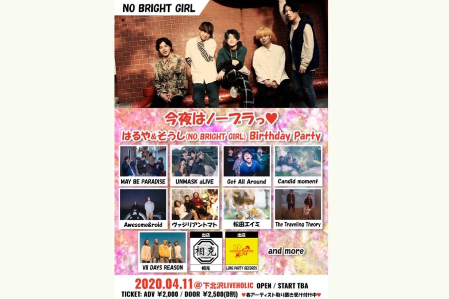 今夜はノーブラっ❤︎ はるや&そうし(NO BRIGHT GIRL)Birthday Party