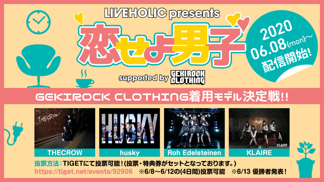 LIVEHOLIC presents 恋せよ男子  supported by GEKIROCK CLOTHING※配信での企画です