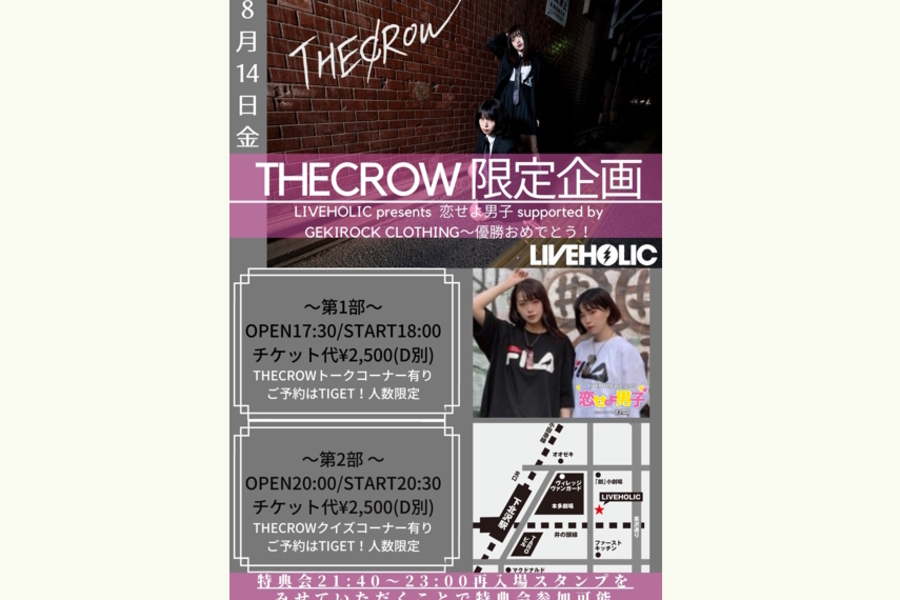 THECROW 限定企画 〜LIVEHOLIC presents  恋せよ男子 supported by GEKIROCK CLOTHING〜優勝おめでとう!第1部