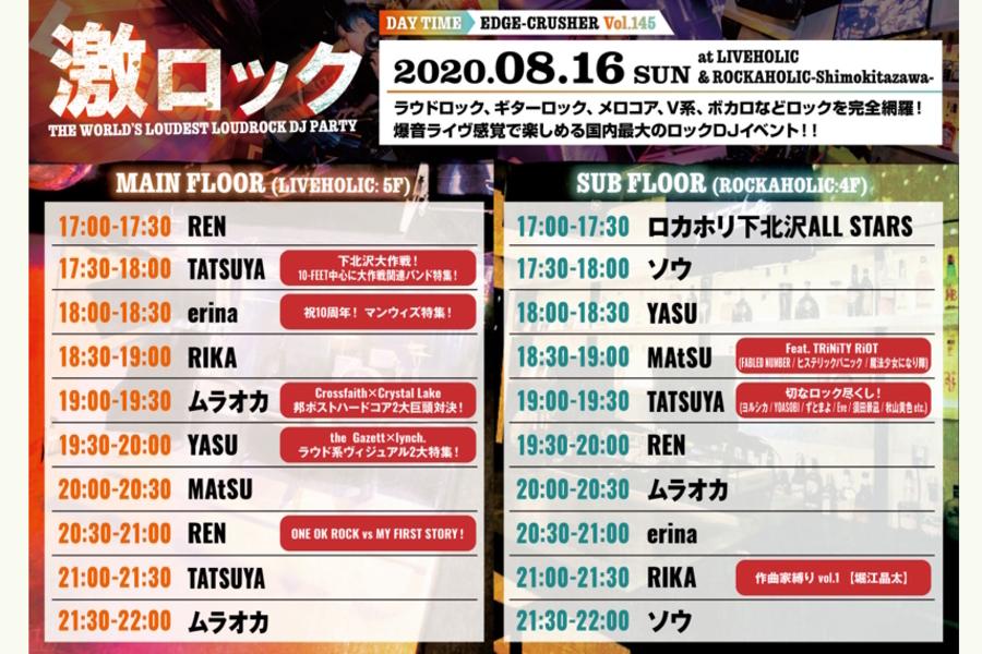 """""""東京激ロックDJパーティー EDGE-CRUSHER Vol.145"""""""