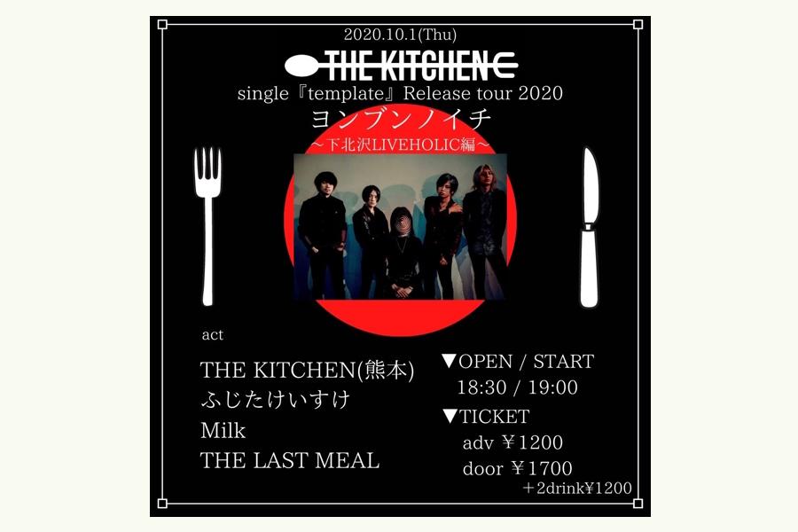 """THE KITCHEN single『template』Release tour 2020 ヨンブンノイチ"" 下北沢LIVEHOLIC編"