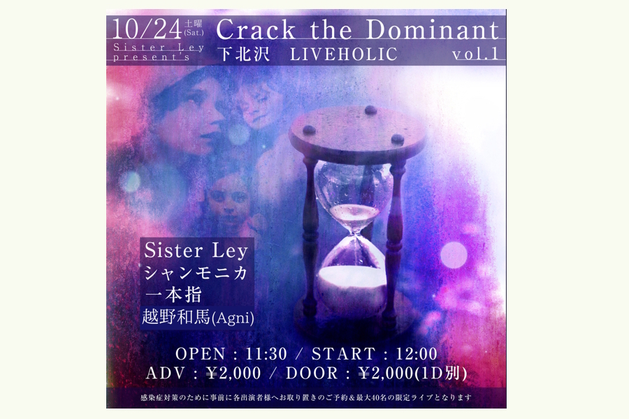 Sister Ley present's Crack the Dominant vol.1