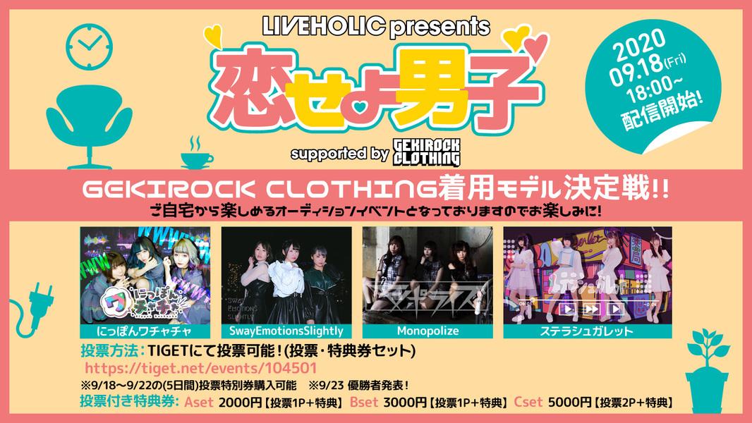【配信】LIVEHOLIC presents 恋せよ男子 supported by GEKIROCK CLOTHING