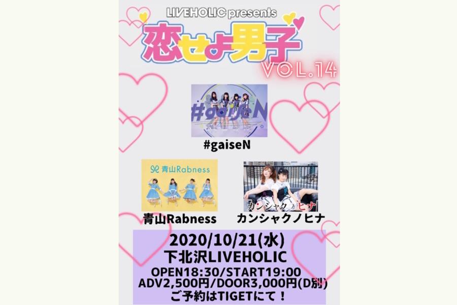 恋せよ男子vol.14