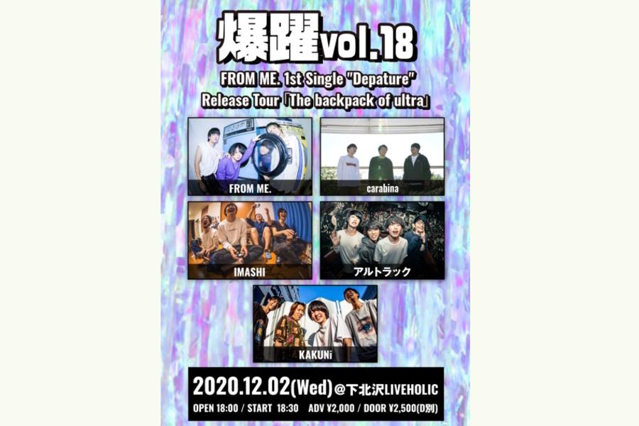 """爆躍vol.18~FROM ME. 1st Single """"Depature""""Release Tour 「The backpack of ultra」~"""