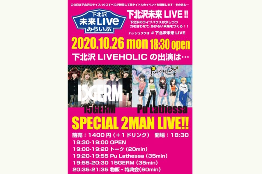LIVEHOLIC presents 【下北沢未来LIVE】
