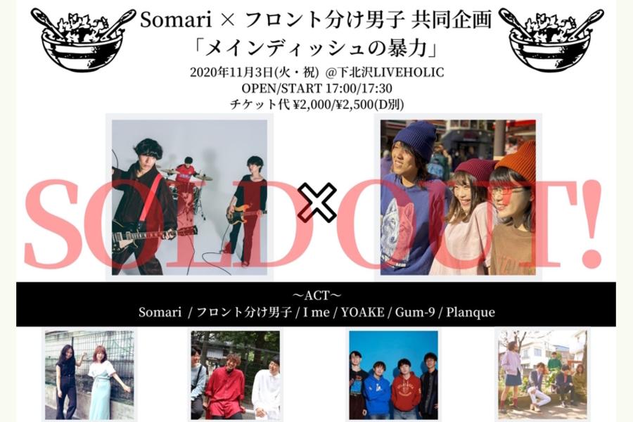Somari × フロント分け男子 共同企画 「メインディッシュの暴力」