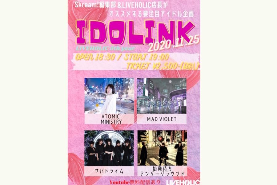 ~LIVEHOLIC 5th EVENT day3~ Skream!編集部&LIVEHOLIC店長がオススメするアイドル企画「IDOLINK」