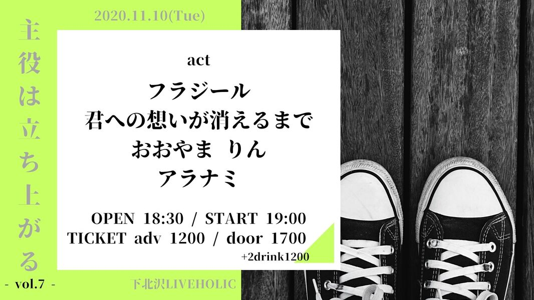 主役は立ち上がる -vol.7-