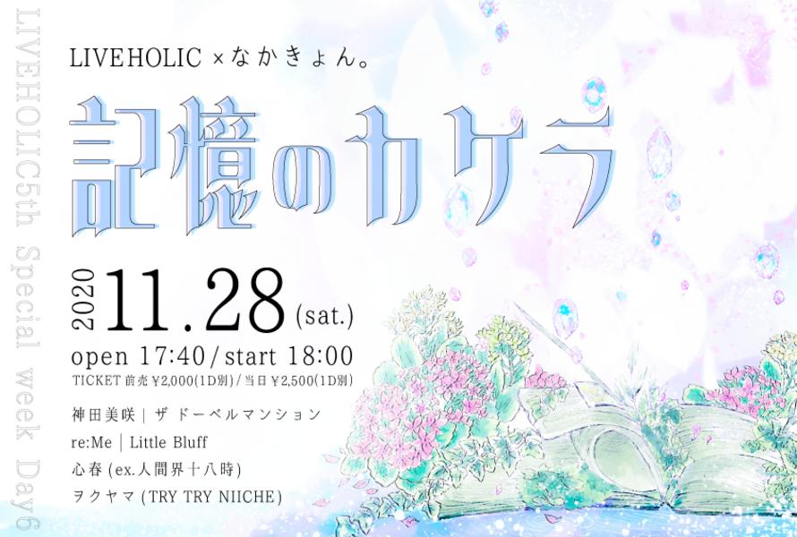 ~LIVEHOLIC 5th EVENT day6~なかきょん。企画 記憶のカケラ