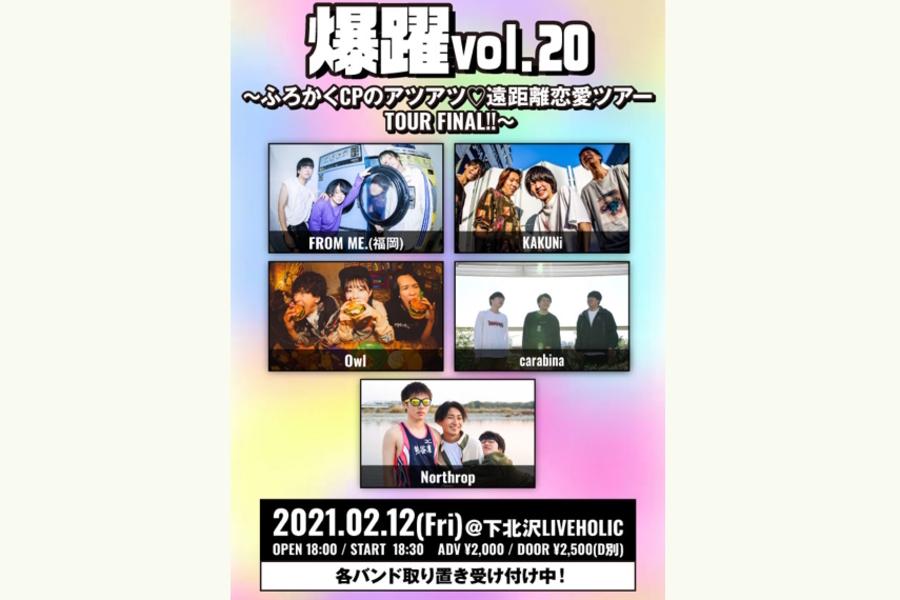 爆躍vol.20〜ふろかくCPのアツアツ♡遠距離恋愛ツアー TOUR FINAL!!〜