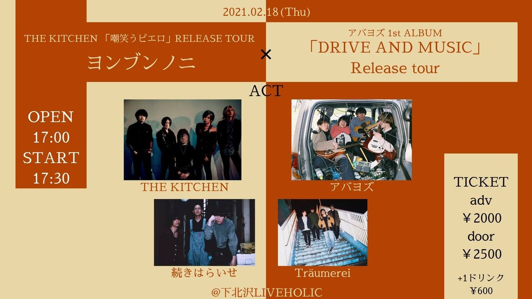 〜THE KITCHEN 「嘲笑うピエロ」RELEASE TOUR ヨンブンノニ〜 × アバヨズ 1st ALBUM「DRIVE AND MUSIC」Release tour